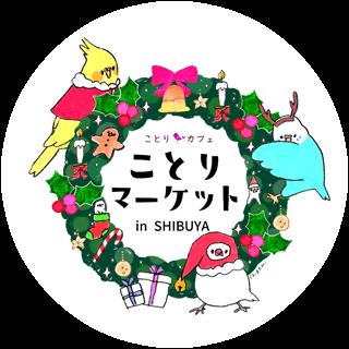 メリートリスマス!! ことりマーケットinSHIBUYA開催