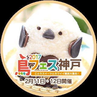 鳥フェス神戸2017 ことりスイーツ・グッズ大集合!