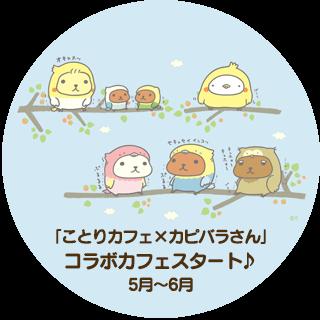 「カピバラさん×ことりカフェ」全店舗でコラボ開催!