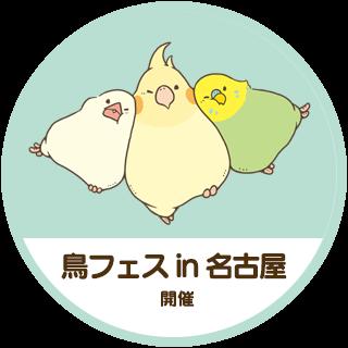 鳥フェス in 名古屋 2021 開催!